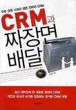 CRM과 짜장면 배달