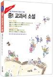 중1 교과서 소설(2013)