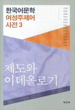 한국어문학 여성주제어 사전 3 - 제도와 이데올로기