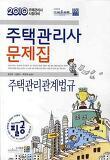 주택관리관계법규(주택관리사문제집)(2010)
