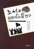 조선인 일본어소설 연구