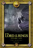 반지의 제왕. 2: 두 개의 탑