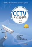 CCTV 시스템구축