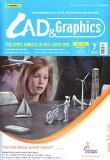 캐드앤그래픽스 CAD&Graphics (월간) 7월호