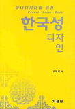 한국성 디자인