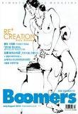 부머스 Boomers (월간) 7,8월 합본호