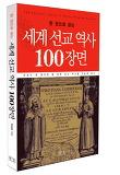 한 권으로 읽는 세계 선교 역사 100장면
