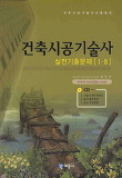 건축시공기술사(실전기출문제1 2)(2011)