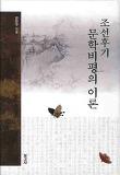 조선후기 문학비평의 이론