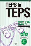 TEPS in TEPS 990 독해