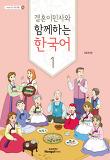 결혼이민자와 함께하는 한국어. 1