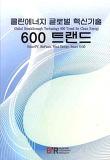 클린에너지 글로벌 혁신기술 600 트랜드