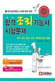 합격조리기능사 시험문제 (2012)