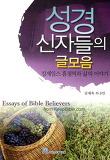 성경 신자들의 글모음