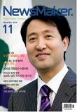 뉴스메이커 (월간) 11월호