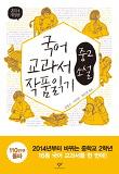 국어 교과서 작품 읽기: 중2 소설