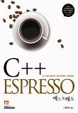 C++ ESPRESSO(에스프레소)