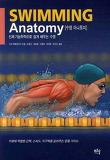 수영 아나토미(SWIMMING ANATOMY) : 신체 기능학적으로 쉽게 배우는 수영