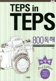 TEPS IN TEPS 800독해