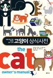 고양이 상식사전