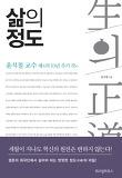 삶의 정도-윤석철 교수 제4의 10년 주기 작