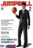 점프볼 JumpBall (월간) 2월호 + [책속부록] WKBL 올스타전 티켓 교환권/프로농구 티켓 교환권