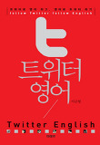 트위터 영어 Twitter English