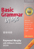 Basic Grammar in Use (3rd Edition, Paperback, 한국어판, with Answers, CD별매)