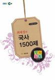 최태성의 국사 1500제 강의노트(2011)