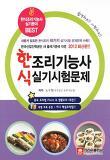 한식조리기능사 실기시험문제(최신판)(2012)