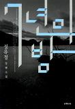 7년의 밤-정유정 장편소설