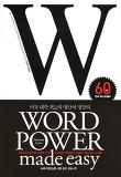 WORD POWER MADE EASY(워드 파워 메이드 이지)