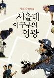 서울대 야구부의 영광