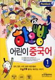 어린이 중국어. 1(Main Book)