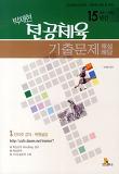 박재현 전공체육 기출문제 해설해답(15년간 2011-1997)