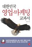 대한민국 영업 마케팅 교과서
