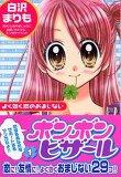 ボンボンビザ-ル(1) (講談社コミックスなかよし)