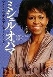 ミシェル.オバマ アメリカを變革するファ-ストレディ