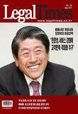 리걸 타임즈 Legal Times (월간) 5월호
