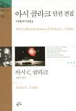 아서 클라크 단편 전집 1937-1950(환상문학전집 28)