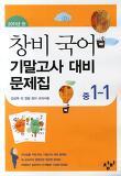 국어 기말고사 대비 문제집 중1-1(2011)(8절)