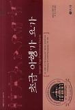 초급 아헹가 요가(아헹가 요가 시리즈 VI)