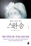 스완 송 1