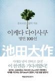 이케다 다이사쿠 명언 100선-풍요로운 삶의 지표