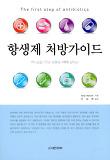 항생제 처방가이드