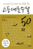 개정16종 국어교과서 문학작품