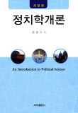 정치학개론(개정판)