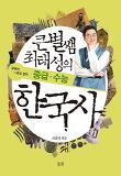 큰별쌤 최태성의 중급 수능 한국사: 구석기~조선 전기