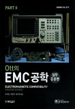 Ott의 EMC 공학(실무응용편)