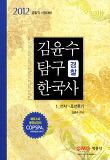 김윤수 경찰 탐구한국사(2012)